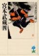 宮本武蔵 (4)