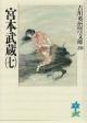 宮本武蔵 (7)