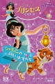 Disney PRINCESS ディズニープリンセスビギナーズ ジャスミンの新しいお友だち