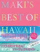 MAKI'S BEST OF HAWAII 旅FRaU
