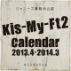 Kis-My-Ft2 オフィシャルカレンダー 2013.4-2014.3