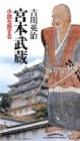 吉川英治「宮本武蔵」小説を旅する