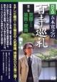 五木寛之の百寺巡礼 京都1・滋賀・東海 (2)