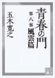 青春の門 風雲篇 (8)