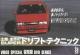 土屋圭一のsuperドリフトテクニック [Best Motoring復刻版DVDシリーズ]