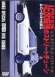 AE86最強のストリートチューン ベストモータリング復刻版DVD