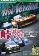 DVDホットバージョン (76)