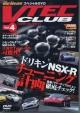 ホットバージョン増刊 VTEC CLUB 最新チューンドNSXイッキ乗り (4)