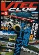 ホットバージョン増刊 VTEC CLUB (5)