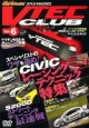 ホットバージョン増刊 VTEC CLUB (6)