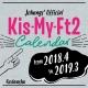 Kis-My-Ft2 オフィシャルカレンダー 2018.4-2019.3