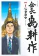 会長 島耕作 (7)