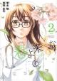 春よ来るな (2)