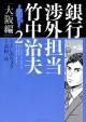 銀行渉外担当 竹中治夫 大阪編 (2)