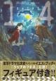 聖☆おにいさん<限定版>(14)