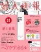 婦人画報 2017.1 サラヴィオ化粧品RG92ヘアケアオイル 特別セット