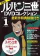 ルパン三世1stDVDコレクション<新装版> 最新作特典映像付き (1)