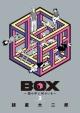 BOX~箱の中に何かいる~ (3)