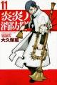 炎炎ノ消防隊(11)