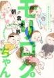 モリロクちゃん~森さんちの六つ子ちゃん~ (1)