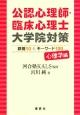 公認心理師・臨床心理士大学院対策 鉄則10&キーワード100 心理学編