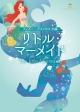 ディズニープリンセス小説 リトル・マーメイド