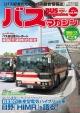 BUS magazine バス好きのためのバス総合情報誌(90)