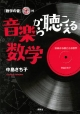 『数学の音』CD付 音楽から聴こえる数学