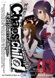 CHAOS;CHILD~Children's Collapse~ (3)
