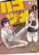 ハコヅメ〜交番女子の逆襲〜(5)