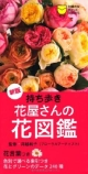 持ち歩き 花屋さんの花図鑑<新版> 色別で選べる索引つき 花とグリーンのデータ240種