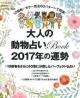 大人の動物占いBook 2017年の運勢 12動物×カラー別全60パターンで開運!