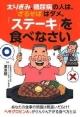 太りぎみ、糖尿病の人は、「ざるそば」はダメ。「ステーキ」を食べなさい