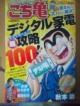 こち亀 デジタル家電 今さら聞けない「超」攻略100!! デジ亀 両さんのNAVIシリーズ 両さんがズバッと解決!