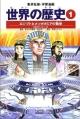 学習漫画 世界の歴史 エジプトとメソポタミアの繁栄 (1)