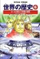 学習漫画 世界の歴史 カール大帝と十字軍の遠征 (6)