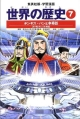学習漫画 世界の歴史 チンギス=ハンと李舜臣 (7)