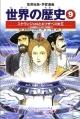 学習漫画 世界の歴史 ミケランジェロとエリザベス女王 (9)