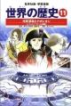 学習漫画 世界の歴史 市民革命とナポレオン(11)