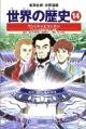学習漫画 世界の歴史 ワシントンとリンカン(14)