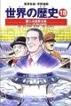 学習漫画 世界の歴史 第二次世界大戦(18)