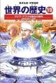 学習漫画 世界の歴史 アジア・アフリカ独立の時代 (19)