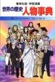 学習漫画 世界の歴史 人物事典 別巻1