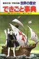 学習漫画 世界の歴史 できごと事典 別巻2