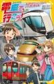 電車で行こう! 東武鉄道から会津へ! 北関東縦断歴史旅(仮)