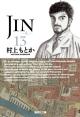 JIN-仁- (13)