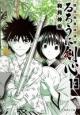 るろうに剣心-明治剣客浪漫譚- (13)