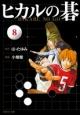 ヒカルの碁 (8)