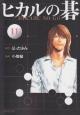 ヒカルの碁 (11)