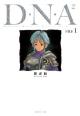 D・N・A2 (1)